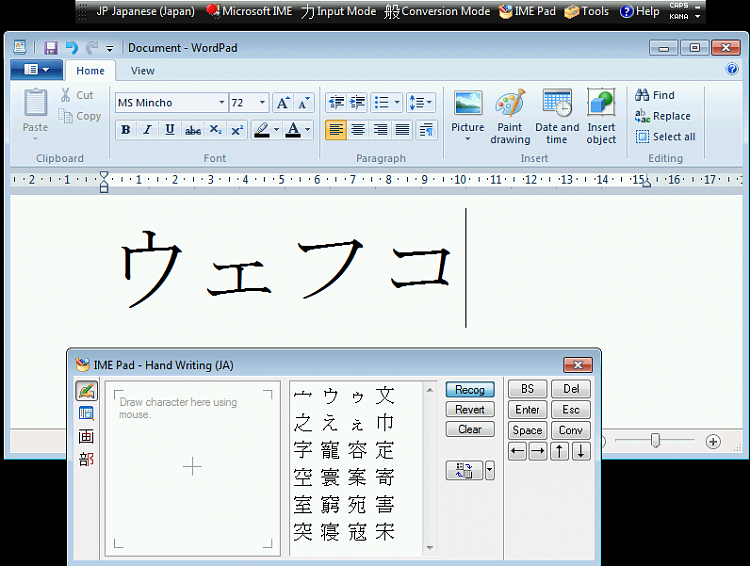 Corrupt Language Pack-japaneseime.png