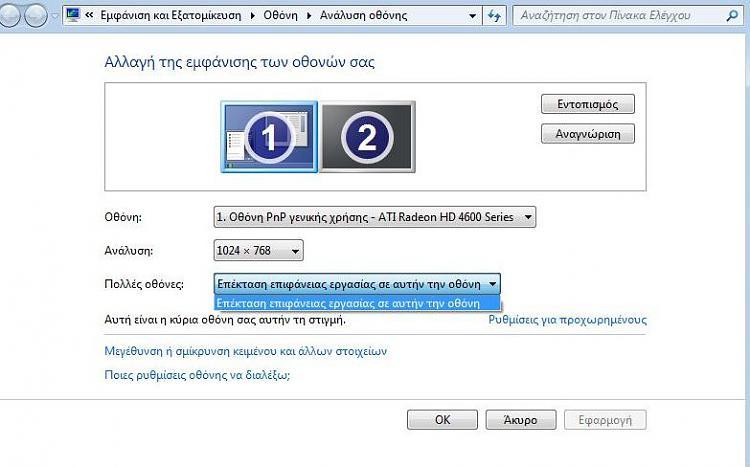 No clone monitor option-win7.jpg