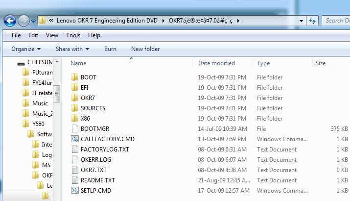 -2013-06-16-11_50_38-g__y580_software_okr7.0-engineering_lenovo-okr-7-engineering-edition-dvd_okr.png