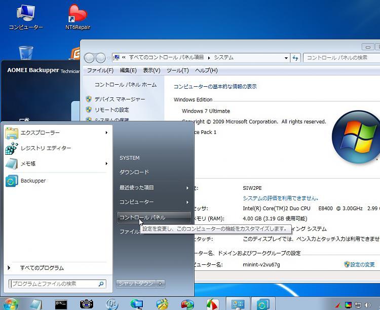 Win 7 winpemaker-pe764v14-ja-jp.jpg